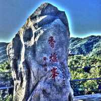 Stone marking the top in Beijing, China