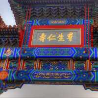 Sign at the entrance of Lama Temple in Beijing, China