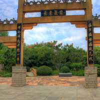 Garden Gate in Nanjing, China