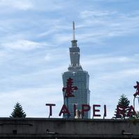 Taipei Tower with sign in front under the sky in Taiwan