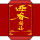 Good Luck Fortune Chinese Red Envelope